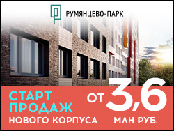 ЖК «Румянцево-Парк». Квартиры от 3,6 млн руб. Старт продаж нового корпуса!